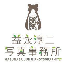 益永淳二写真事務所